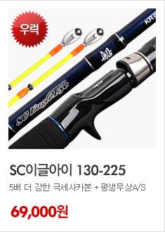 SC이글아이130-225