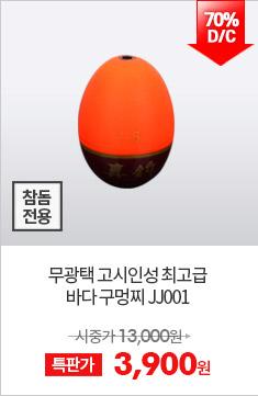 JJ001