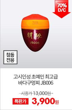 JB006