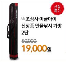 백조상사 이글아이 신상품 민물낚시 가방 2단 19000원