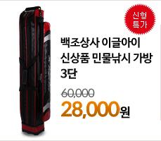 백조상사 이글아이 신상품 민물낚시 가방 3단 25000원