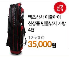 백조상사 이글아이 신상품 민물낚시 가방 4단 35000원