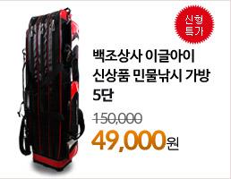 백조상사 이글아이 신상품 민물낚시 가방 5단 39000원