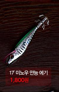 미노우만능