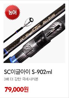 SC이글아이902